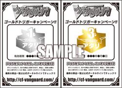 cardfight vanguard coupon